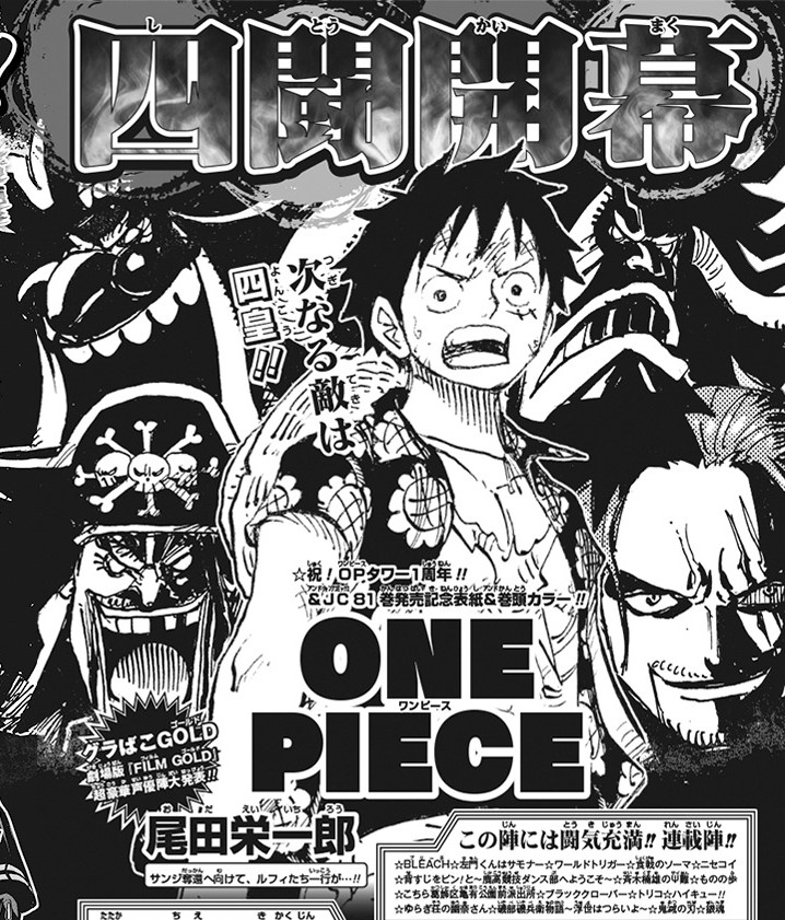 one-piece-manga-1